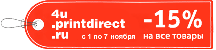 Скидки 15% на 4u.printdirect.ru