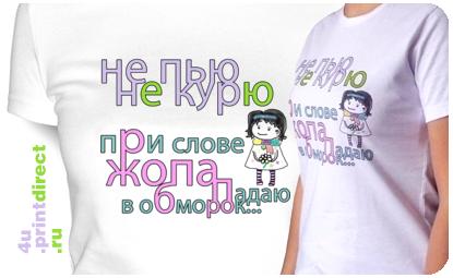 прикольная футболка не пью не курю при слове жопа падаю в обморок на 4u.printdirect.ru