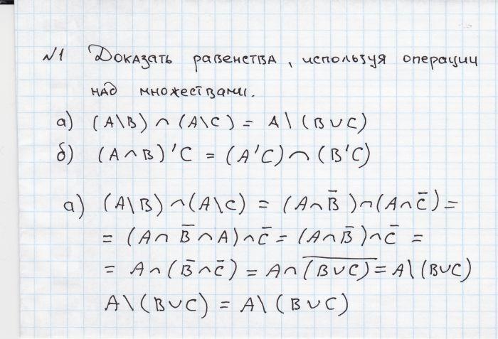 решебник к задачнику по дискретной математике
