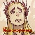 Кикимореныш