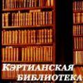 Кэртианская библиотека