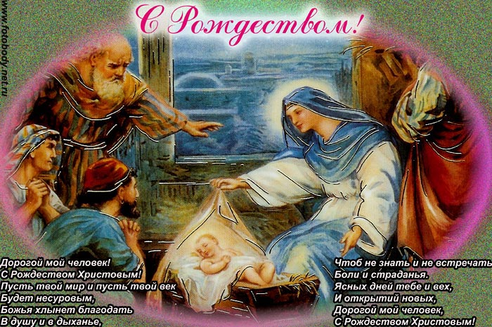 Смс поздравления с рождеством православным