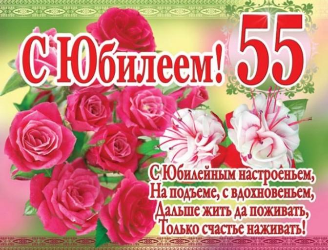 Открытки с поздравлением с 55 летием для мужчины 709