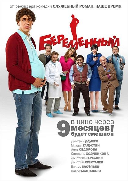 Русский фильм беременная
