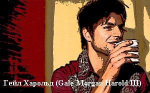 Гейл Харольд (Gale Morgan Harold III)