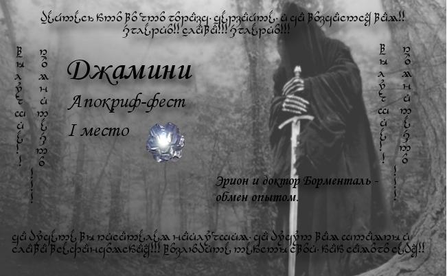 Толкин апокриф - фест