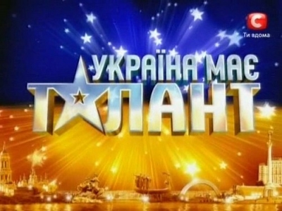 """Україна має талант"": Рыбак знал про фонограмму"