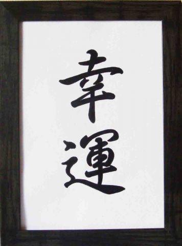 Китайские иероглифы с