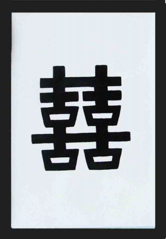 Этот иероглиф используется в