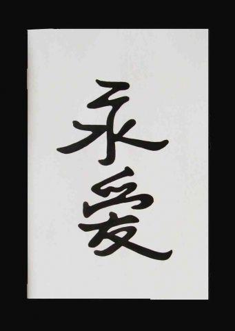 """Иероглиф """"100 лет счастья в"""