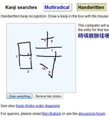 для рисования иероглифа