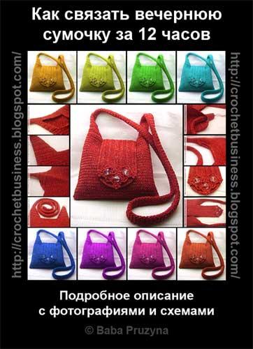 Авторское пошаговое руководство по вязанию вечерней сумочки (для...