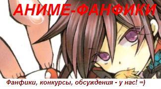 Аниме-фанфики