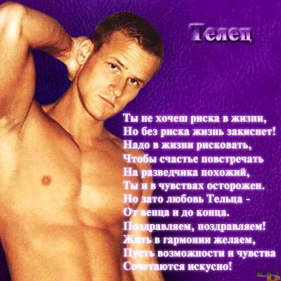eroticheskiy-goroskop-dlya-teltsov-muzhchin