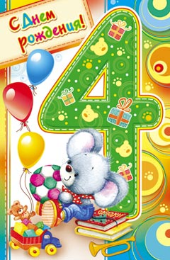 Сыночку 4 годика поздравление
