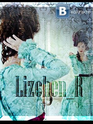 Группа Lizchen_R