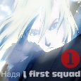 Nadya | First squad