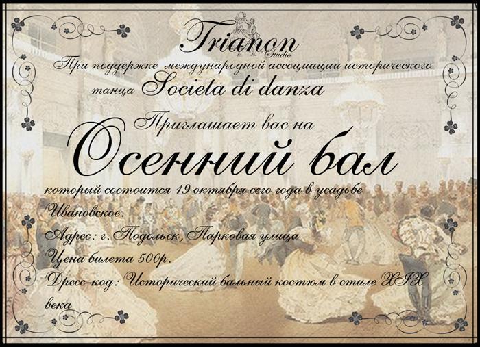 Приглашение на бал