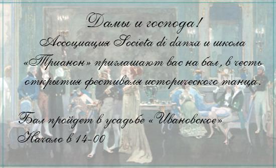 """Бал состоится в усадьбе  """"Ивановское """",23 августа 2009 года.  Начало в 14-00.  Съезд гостей с 12-00.  Список танцев."""