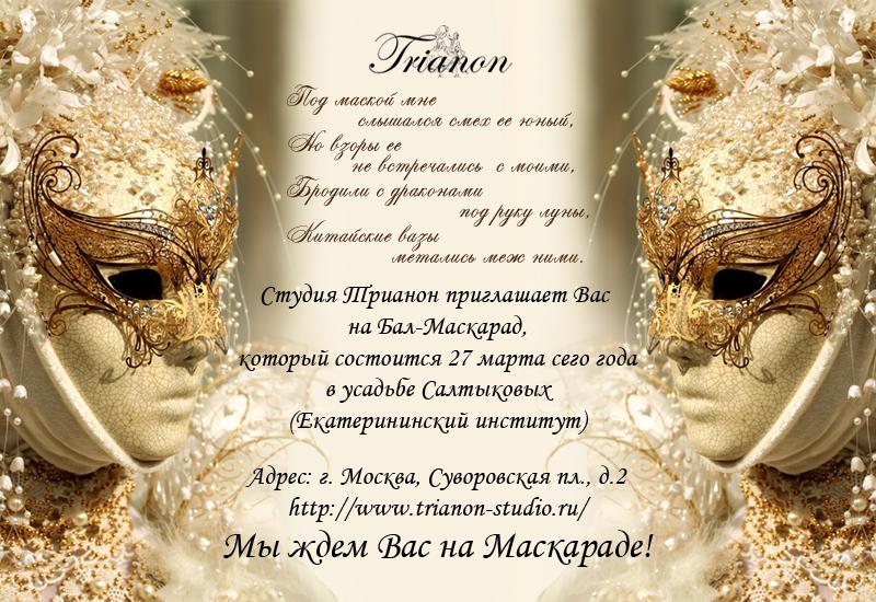 Маскарад приглашение
