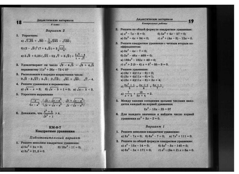 Дидактический Материал По Алгебре 8 Класс Звавич Решебник