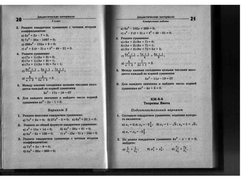 Алгебра и начала анализа. 8-11 кл. гдз