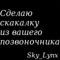 Sky_Lynx