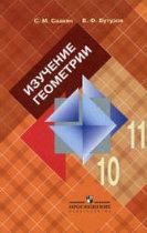 Изучение геометрии в 10—11