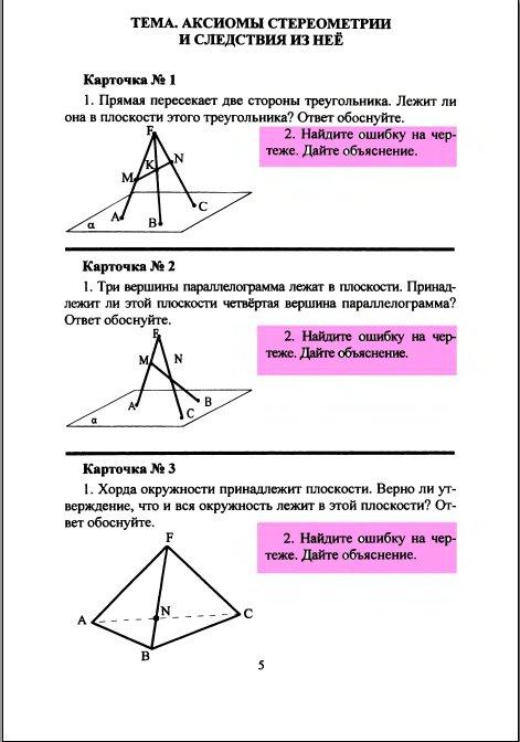 Учебник геометрия 10-11 класс атанасян читать онлайн.