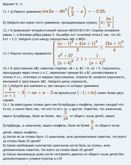Диагностическая работа по математике 11 класс 25 сентября