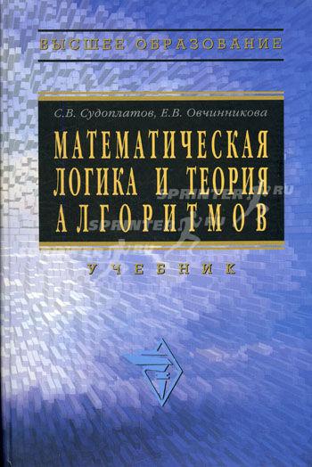 Б.В. Математическая логика