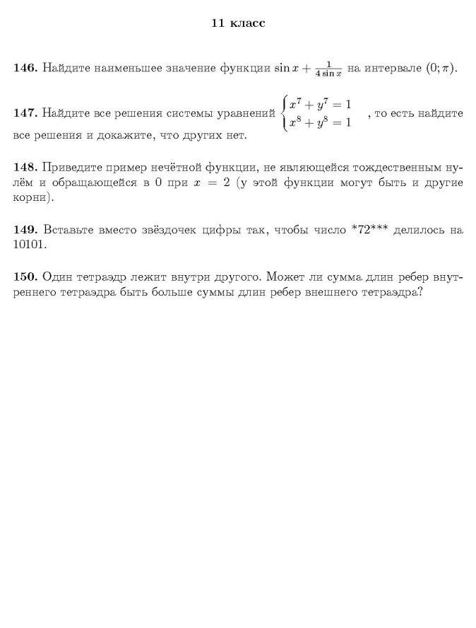 Найдите все тройки натуральных чисел