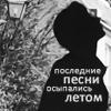 Вера Чемберс [DELETED user]