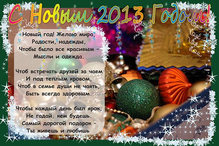 Поздравления к новому году на что где когда