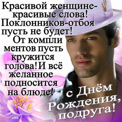 Поздравления с днем рождения подругу от парня