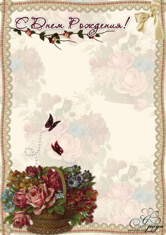 Оформить пожелания на открытке