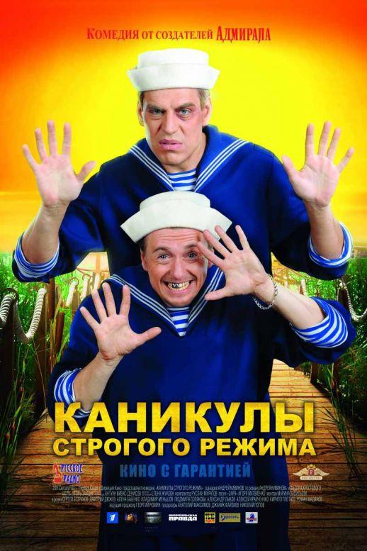 smotret-film-zona-strogogo-rezhima