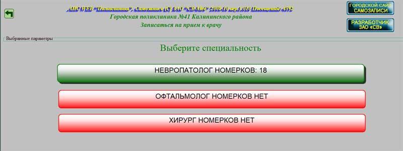 Поликлиника 56 фрунзенского района самозапись
