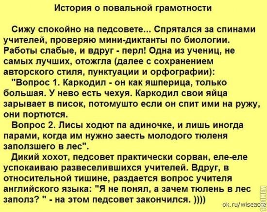 Оккупанты обязали посвятить первый урок в крымских школах советскому движению ГТО - Цензор.НЕТ 20