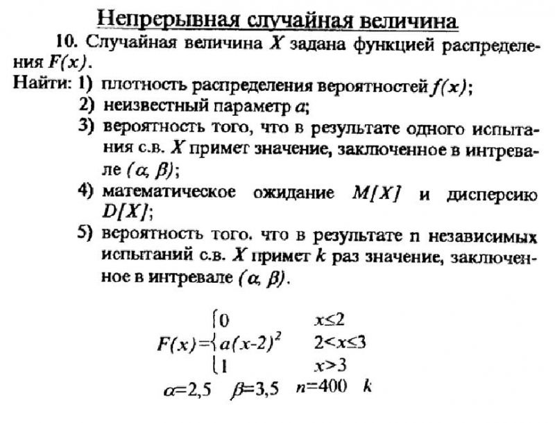 Решебник По Теории Вероятности Случайные Величины