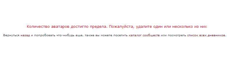 загрузка аватарки: