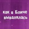 Бакся