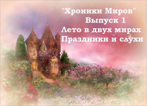 """Выпуск №1 """"Лето в двух мирах. Праздники и слухи."""" 71018134"""
