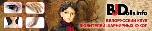 BJDolls.info - портал любителей шарнирных кукол