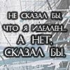 корень_зла