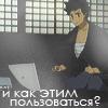 Гандон, ты, Алексей