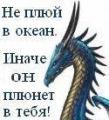 Сейрю Тихий Океан