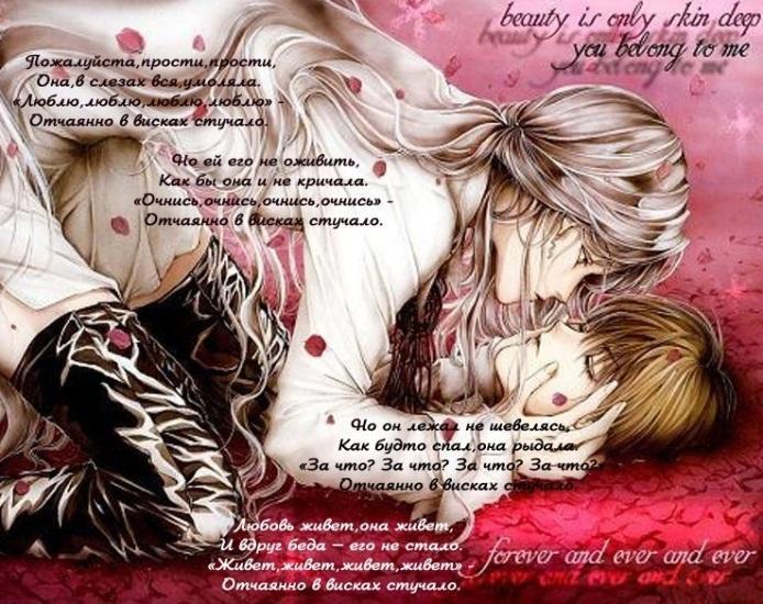 Красивые стихи о любви любовь живет