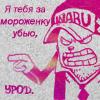 Мугивара