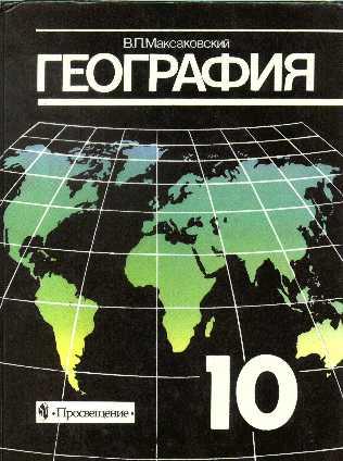 учебник онлайн география 10 класс